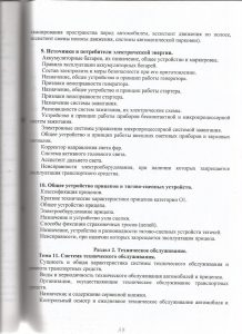 rabochaya-programma-37