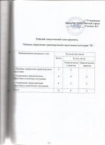 rabochaya-programma-39