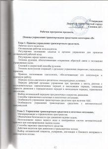 rabochaya-programma-40