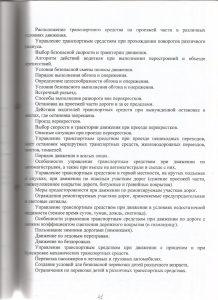 rabochaya-programma-41