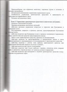 rabochaya-programma-42