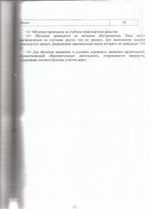 rabochaya-programma-44