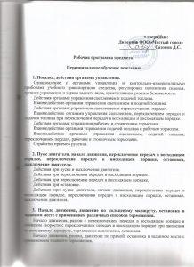 rabochaya-programma-45
