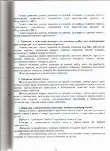 rabochaya-programma-46
