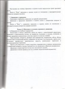 rabochaya-programma-47