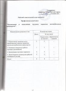 rabochaya-programma-48