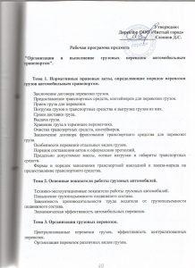 rabochaya-programma-49