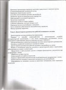 rabochaya-programma-50