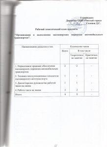 rabochaya-programma-51
