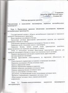 rabochaya-programma-52