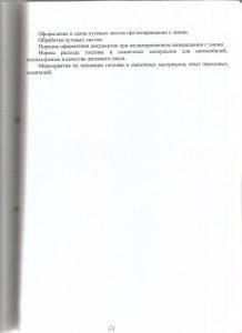 rabochaya-programma-54