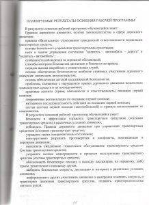 rabochaya-programma-55