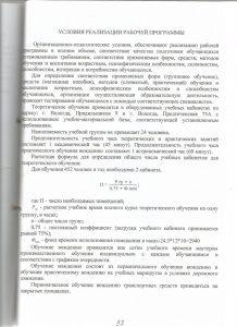 rabochaya-programma-57