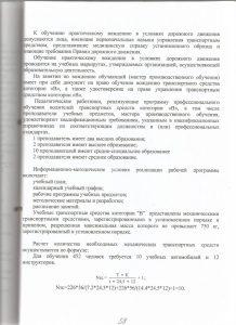 rabochaya-programma-58