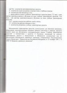 rabochaya-programma-59