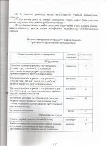 rabochaya-programma-65