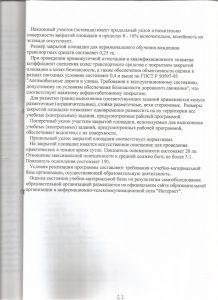 rabochaya-programma-67