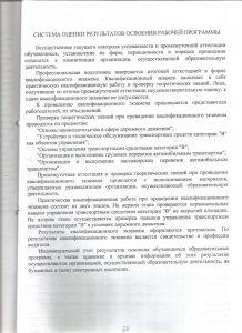 rabochaya-programma-68