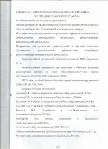 rabochaya-programma-69