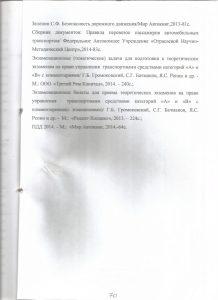 rabochaya-programma-70